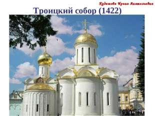 Троицкий собор (1422) Кудашова Ирина Анатольевна