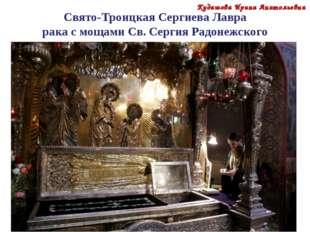 Свято-Троицкая Сергиева Лавра рака с мощами Св. Сергия Радонежского Кудашова