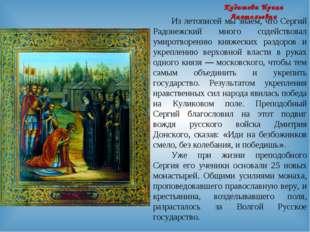 Кудашова Ирина Анатольевна Из летописей мы знаем, что Сергий Радонежский мног