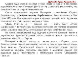Сергий Радонежский занимал особое место в жизни и творчестве художника Михаил