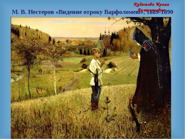 М. В. Нестеров «Видение отроку Варфоломею», 1889-1890 Кудашова Ирина Анатолье...