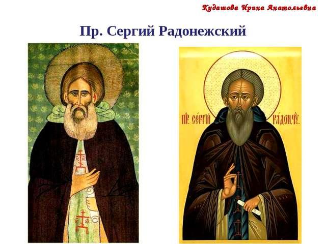 Пр. Сергий Радонежский Кудашова Ирина Анатольевна