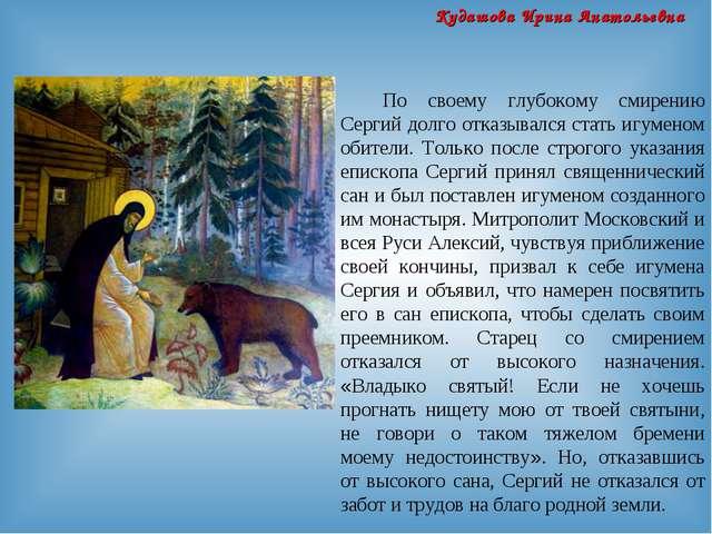 Кудашова Ирина Анатольевна По своему глубокому смирению Сергий долго отказыва...