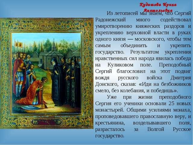 Кудашова Ирина Анатольевна Из летописей мы знаем, что Сергий Радонежский мног...
