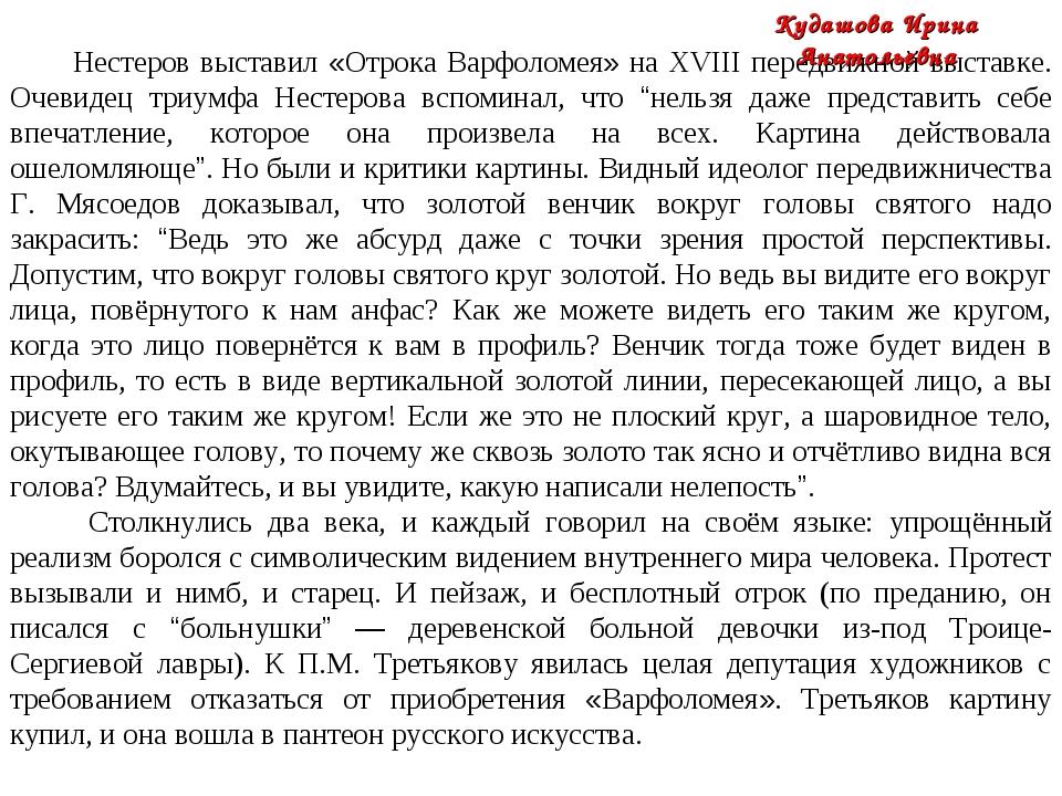Нестеров выставил «Отрока Варфоломея» на XVIII передвижной выставке. Очевидец...