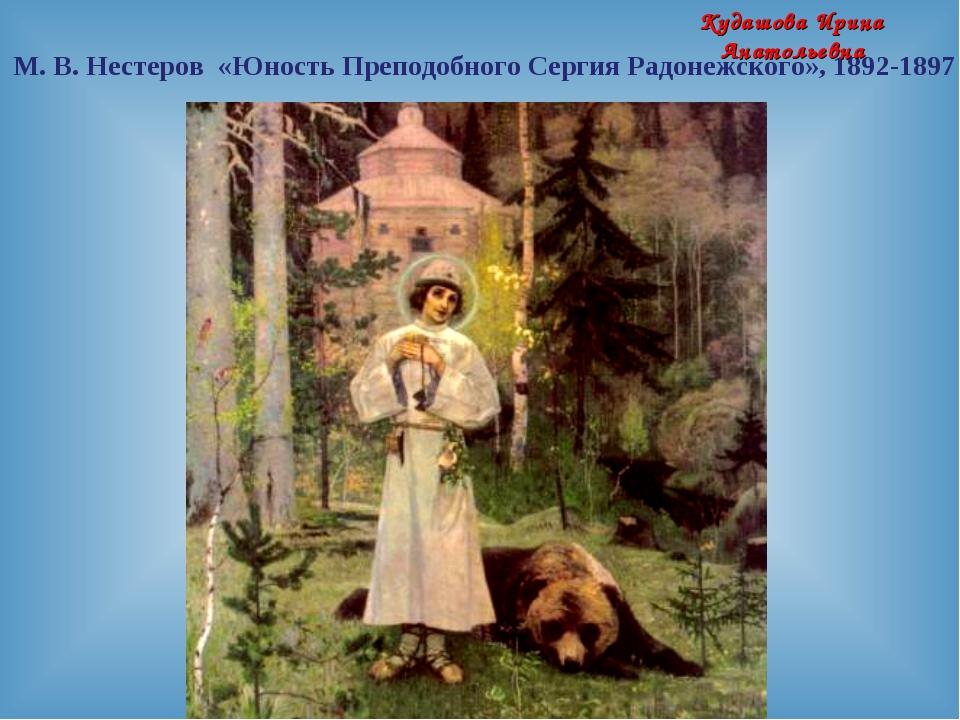 М. В. Нестеров «Юность Преподобного Сергия Радонежского», 1892-1897 Кудашова...