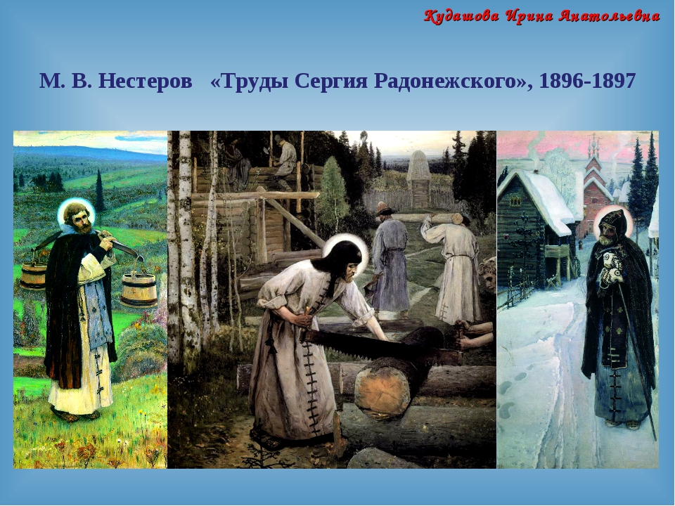 М. В. Нестеров «Труды Сергия Радонежского», 1896-1897 Кудашова Ирина Анатолье...