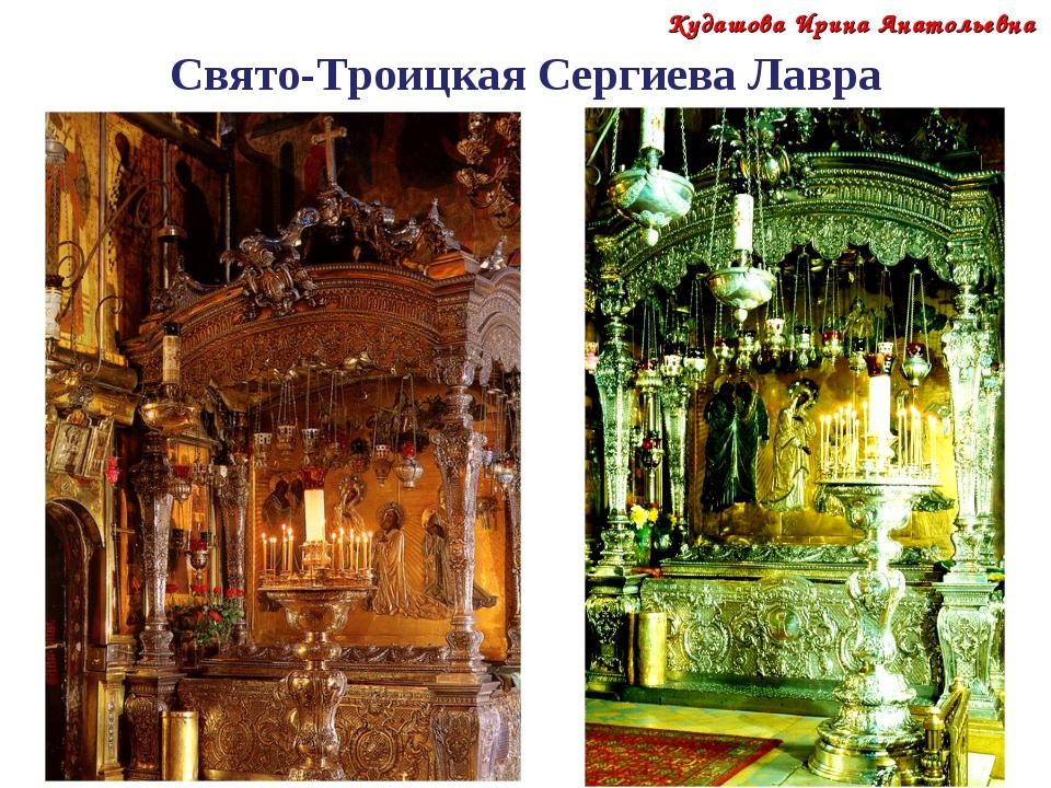 Свято-Троицкая Сергиева Лавра Кудашова Ирина Анатольевна