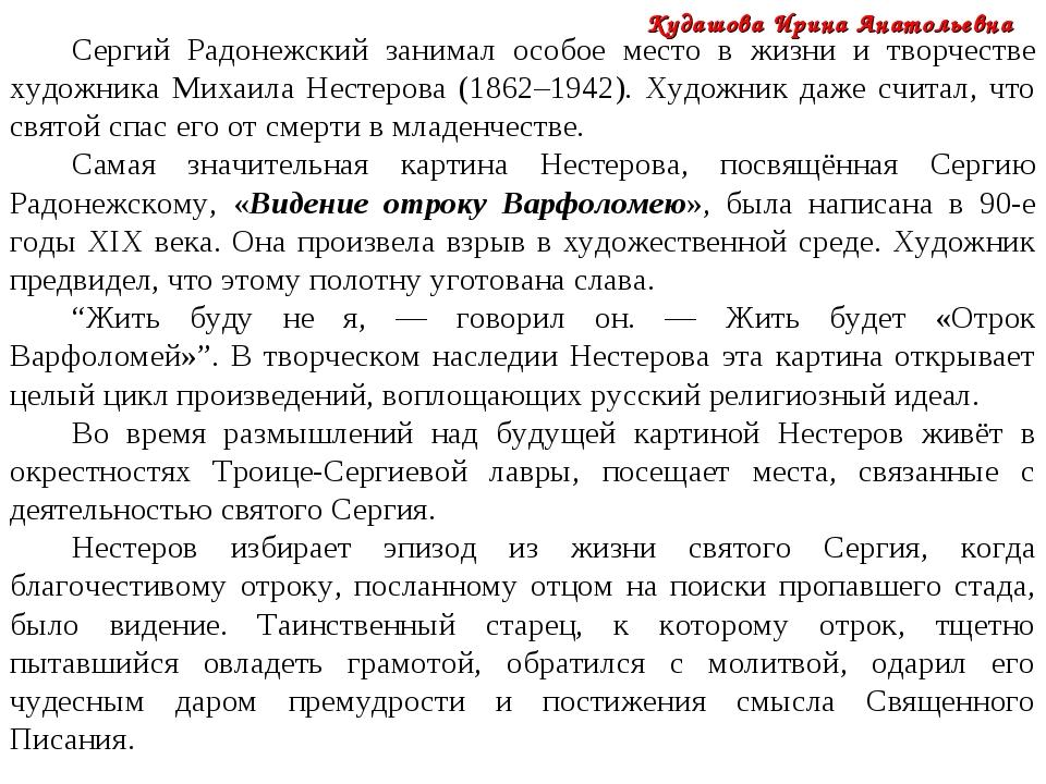 Сергий Радонежский занимал особое место в жизни и творчестве художника Михаил...