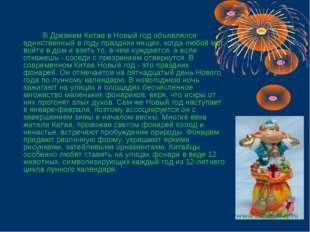 В Древнем Китае в Новый год объявлялся единственный в году праздник нищих,