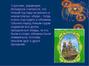 У русских, украинцев, белорусов считается, что Новый год надо встречать в но