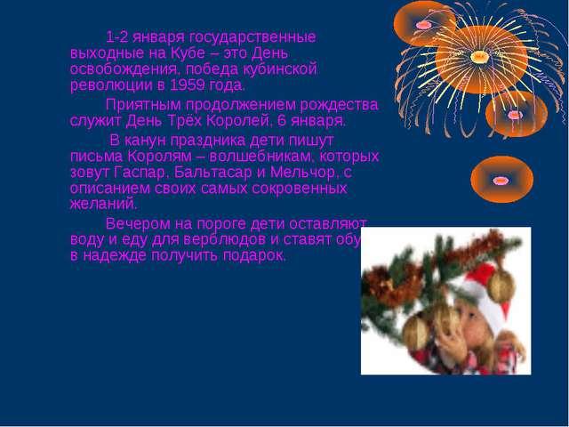 1-2 января государственные выходные на Кубе – это День освобождения, победа...