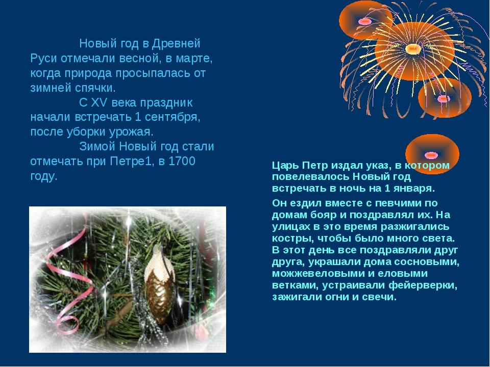 Новый год в Древней Руси отмечали весной, в марте, когда природа просыпалась...