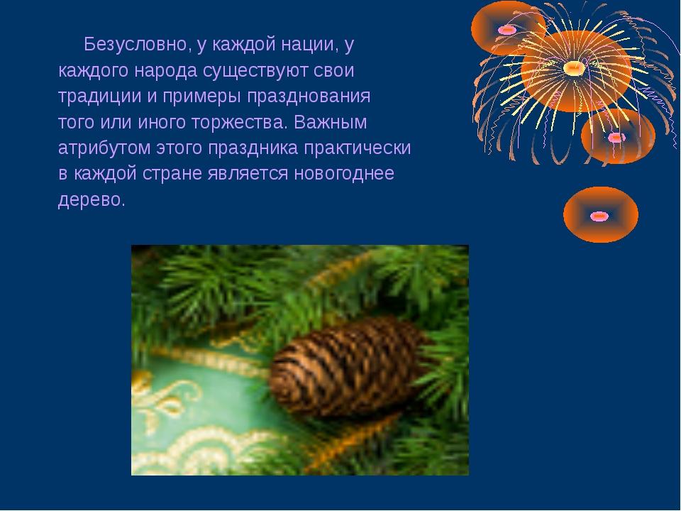 Безусловно, у каждой нации, у каждого народа существуют свои традиции и прим...