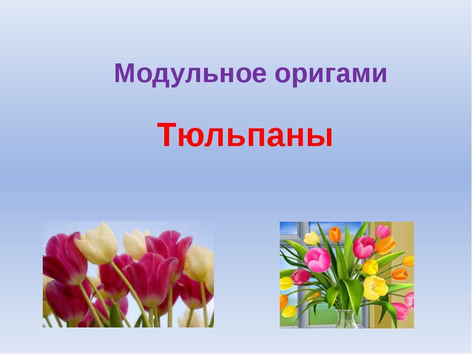 Модульное оригами Тюльпаны