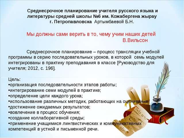 Среднесрочное планирование учителя русского языка и литературы средней школы...
