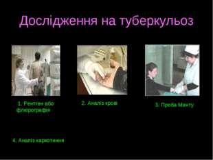 Дослідження на туберкульоз 1. Рентген або флюрографія 2. Аналіз крові 3. Проб