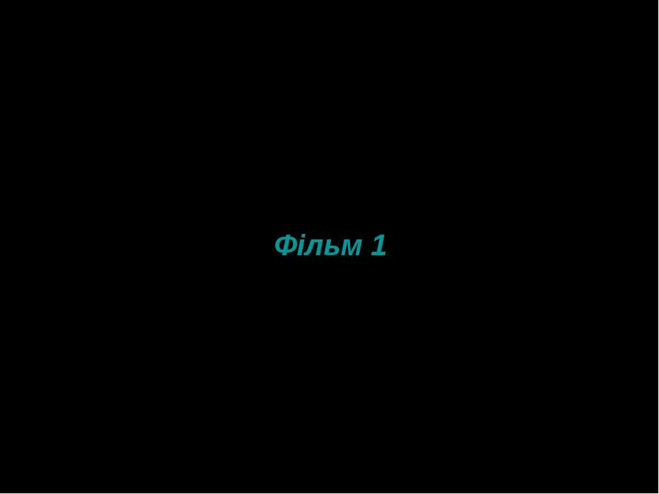 Фільм 1