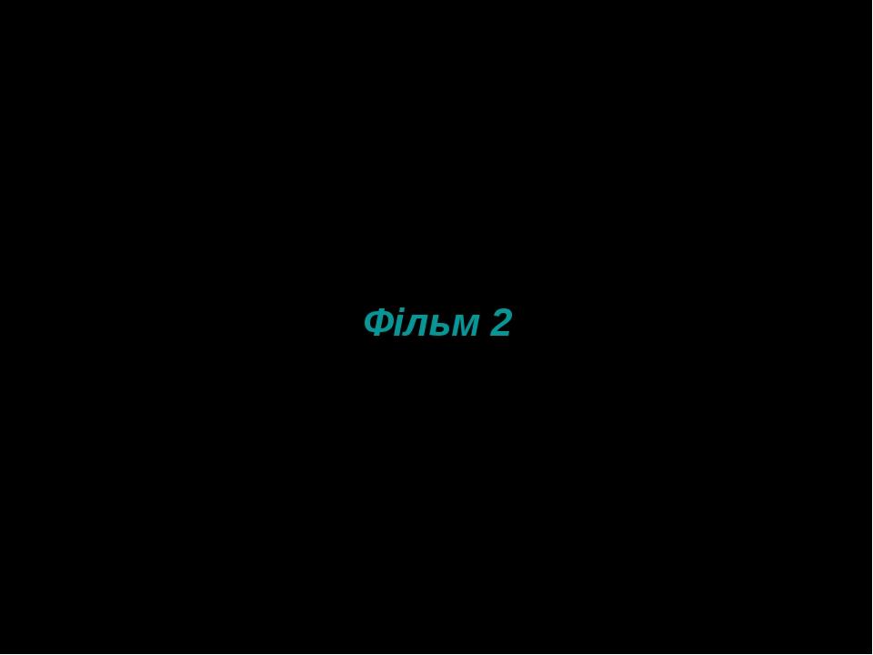 Фільм 2