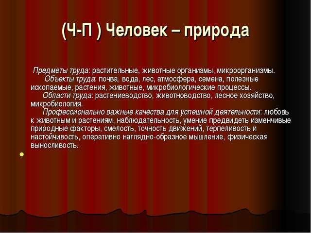 (Ч-П ) Человек – природа Предметы труда: растительные, животные организ...