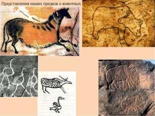 Представления наших предков о животных