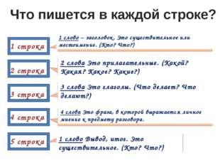 Что пишется в каждой строке? 1 строка 2 строка 3 строка 4 строка 5 строка 1 с