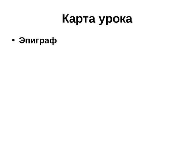 Карта урока Эпиграф
