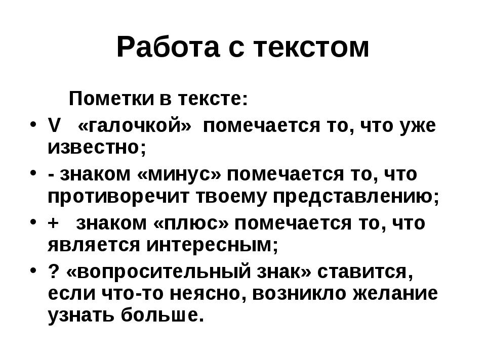Работа с текстом Пометки в тексте: V «галочкой» помечается то, что уже извест...