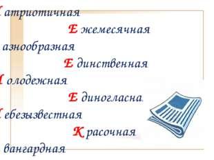 П атриотичная Е жемесячная Р азнообразная Е динственная М олодежная Е диногл