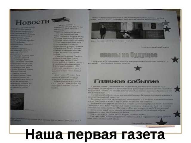 Наша первая газета