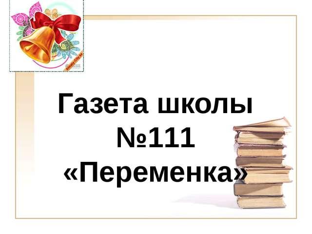 Газета школы №111 «Переменка»