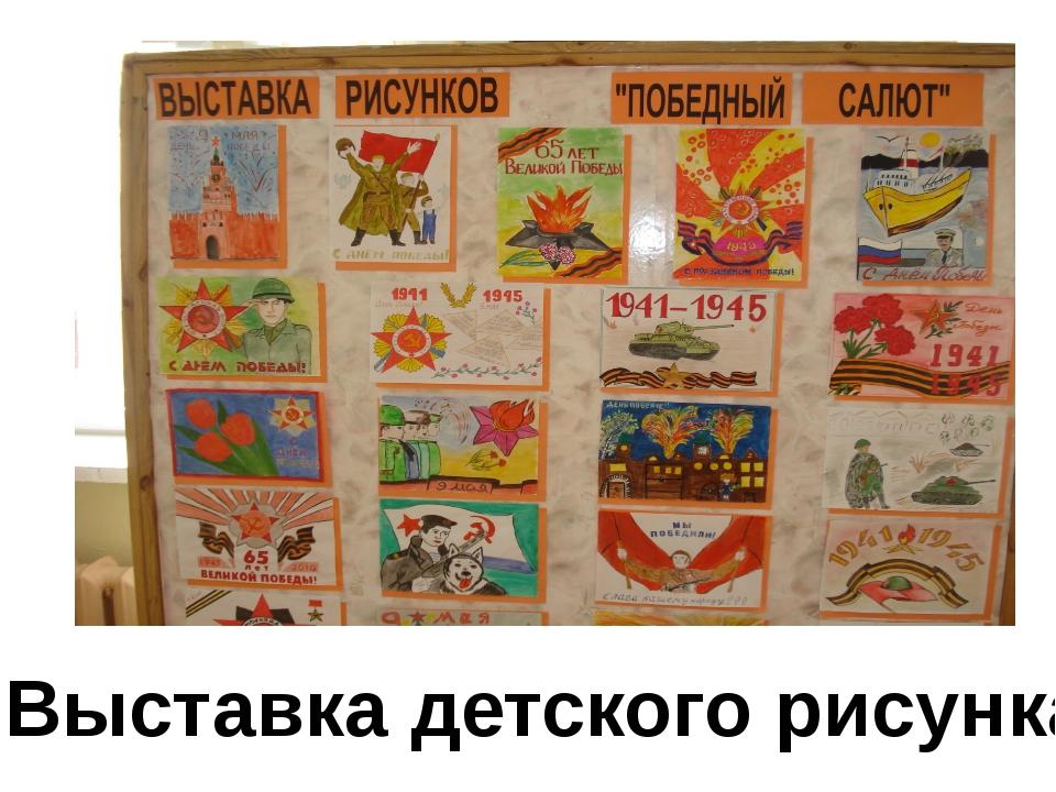 Выставка детского рисунка