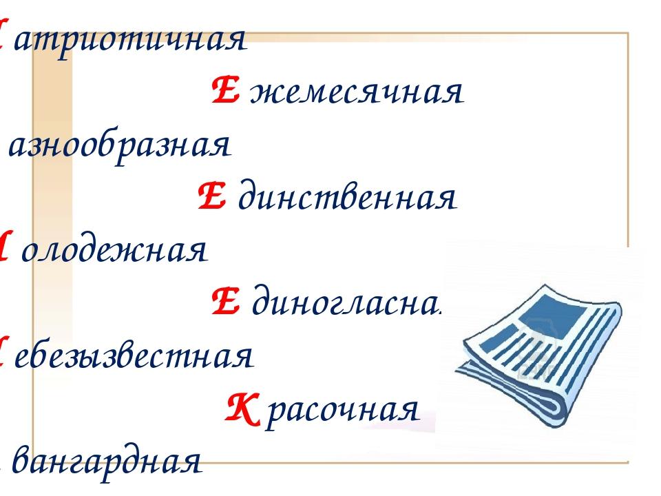 П атриотичная Е жемесячная Р азнообразная Е динственная М олодежная Е диногл...