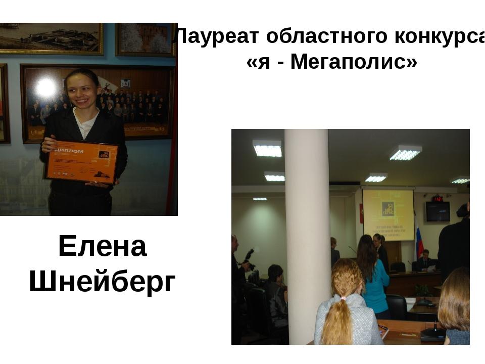 Лауреат областного конкурса «я - Мегаполис» Елена Шнейберг