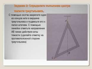 Задание 2: Определите положение центра тяжести треугольника. С помощью скотча