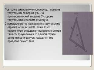Повторите аналогичную процедуру, подвесив треугольник за вершину С. На против