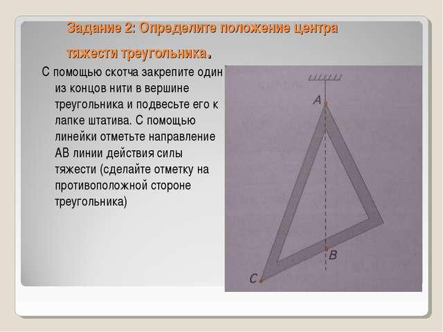 Задание 2: Определите положение центра тяжести треугольника. С помощью скотча...