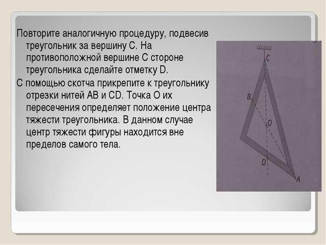 Повторите аналогичную процедуру, подвесив треугольник за вершину С. На против...