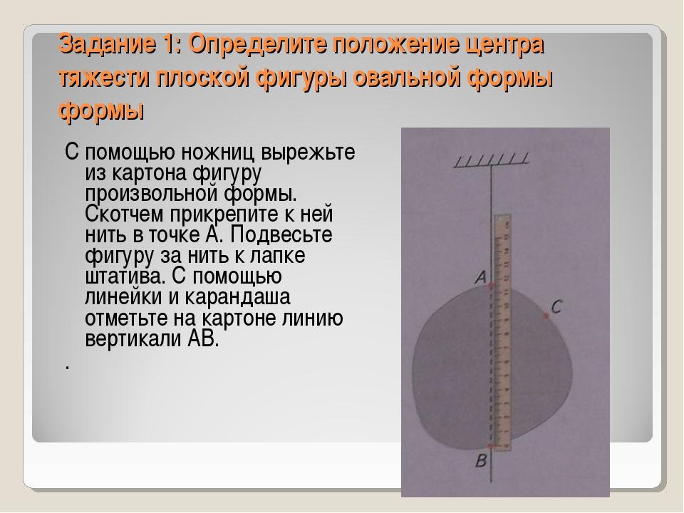 Задание 1: Определите положение центра тяжести плоской фигуры овальной формы...