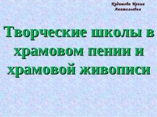 Творческие школы в храмовом пении и храмовой живописи Кудашова Ирина Анатолье