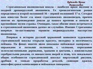 Строгановская иконописная школа – наиболее яркое явление в поздней древнерусс