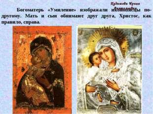 Богоматерь «Умиление» изображали иконописцы по-другому. Мать и сын обнимают