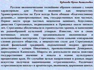 Русское иконопочитание теснейшим образом связано с таким характерным для Рос