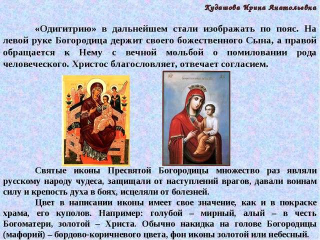 «Одигитрию» в дальнейшем стали изображать по пояс. На левой руке Богородица...