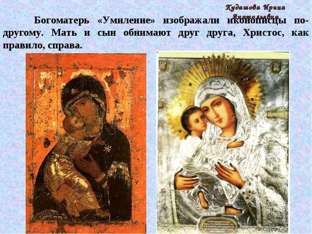 Богоматерь «Умиление» изображали иконописцы по-другому. Мать и сын обнимают...
