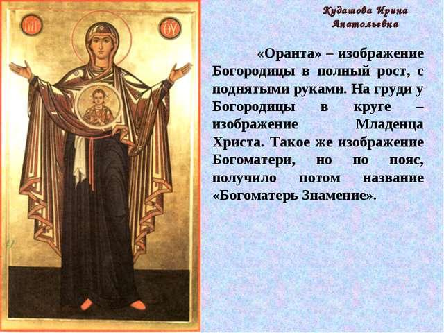 «Оранта» – изображение Богородицы в полный рост, с поднятыми руками. На груд...