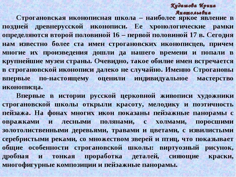 Строгановская иконописная школа – наиболее яркое явление в поздней древнерусс...