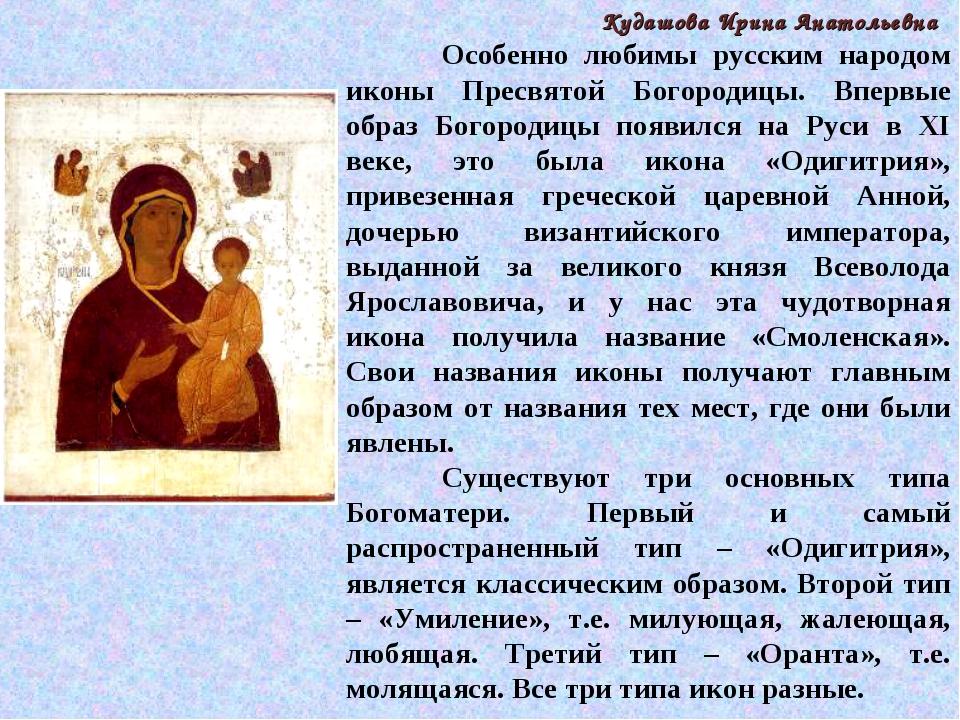 Особенно любимы русским народом иконы Пресвятой Богородицы. Впервые образ Бо...