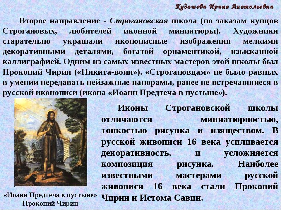 Второе направление - Строгановская школа (по заказам купцов Строгановых, люби...