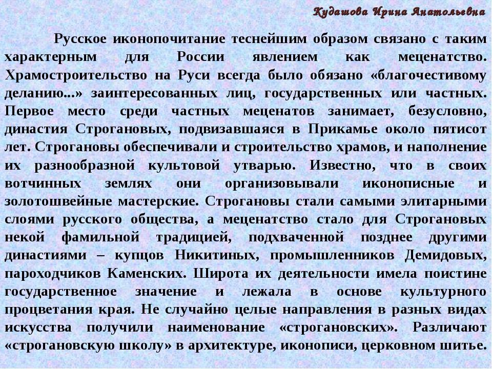 Русское иконопочитание теснейшим образом связано с таким характерным для Рос...